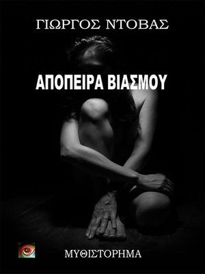 cover image of Απόπειρα Βιασμού