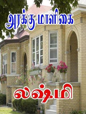 cover image of அரக்கு மாளிகை