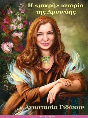 cover image of Η «μικρή» ιστορία της Αρσινόης