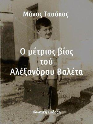 cover image of Ο μέτριος βίος τού Αλέξανδρου Βαλέτα