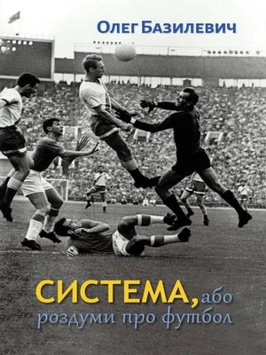 cover image of Система, або роздуми про футбол