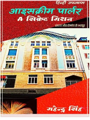 cover image of आइसक्रीम पार्लर