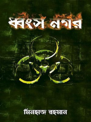 cover image of ধ্বংস নগর