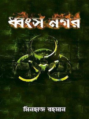 cover image of ধ্বংস নগর