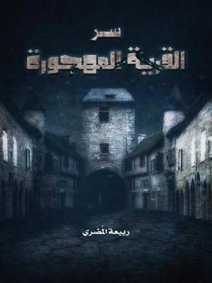 cover image of سر القرية المهجورة
