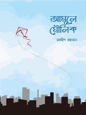 cover image of আমূলে মৌলিক