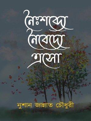 cover image of নৈঃশব্দ্যে নৈবেদ্যে এসো