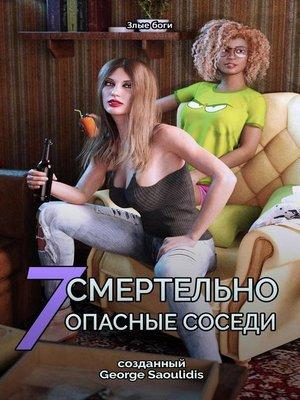 cover image of 7 Смертельно опасные соседи
