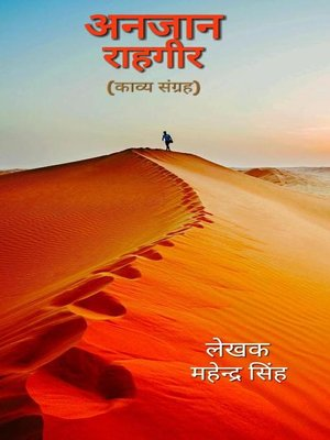 cover image of अनजान राहगीर