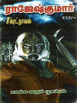 cover image of Mella-Varum-Pugumbum.