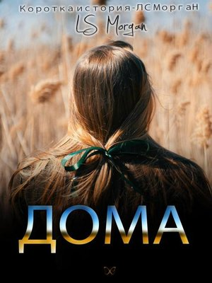 cover image of ДОМА