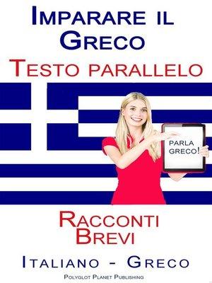cover image of Imparare il Greco--Testo parallelo--Racconti Brevi ( Italiano--Greco)