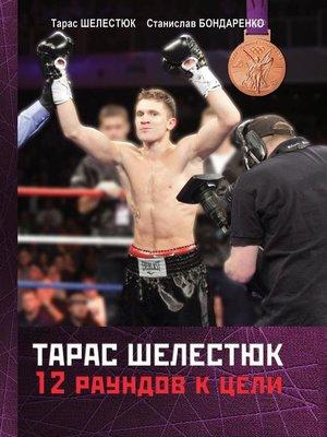 cover image of Тарас Шелестюк. 12 раундов к цели