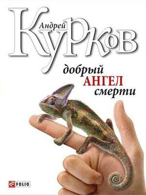 cover image of Добрый ангел смерти