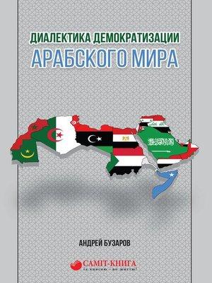 cover image of Диалектика демократизации арабского мира