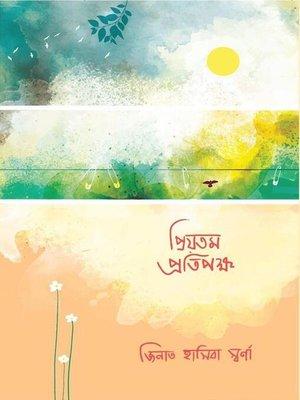 cover image of প্রিয়তম প্রতিপক্ষ