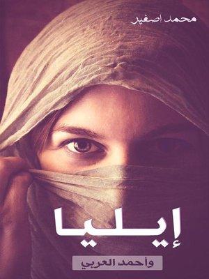 cover image of إيــلـيـا وأحمد العربي