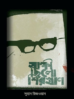 cover image of সাক্ষী ছিল শিরস্ত্রাণ