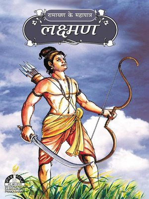 cover image of लक्ष्मण