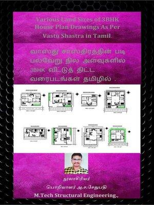 cover image of வாஸ்து சாஸ்திரத்தின் படி பல்வேறு நில அளவுகளில் 3BHK வீட்டுத் திட்ட வரைபடங்கள் தமிழில் . (Various Land Sizes of 3BHK House Plan Drawings As Per Vastu Shastra in Tamil.)