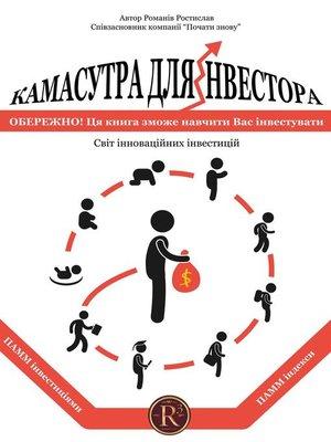 cover image of Камасутра для інвестора