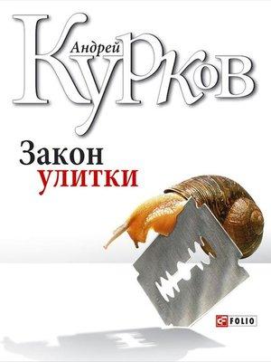 cover image of Закон улитки