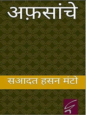 cover image of अफसाँचे