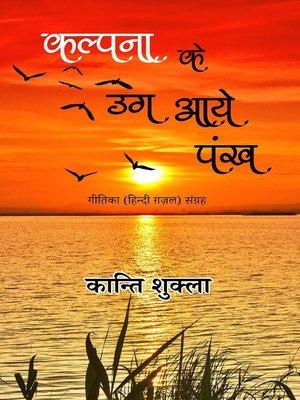 cover image of कल्पना के उग आये पंख--गीतिका (हिन्दी ग़ज़ल) संग्रह