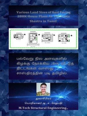 cover image of பல்வேறு நில அளவுகளில் கிழக்கு நோக்கிய 2BHK வீட்டுத் திட்டங்கள் வாஸ்து சாஸ்திரத்தின் படி தமிழில். (Various Land Sizes of East Facing 2BHK House Plans As Per Vastu Shastra in Tamil.)