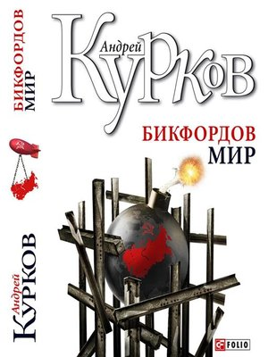 cover image of Бикфордов Мир