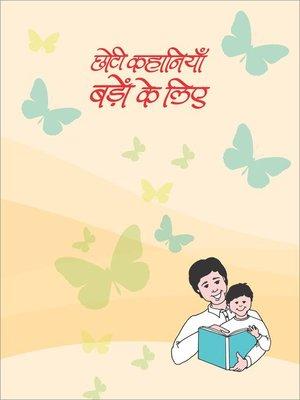 cover image of छोटी कहानियाँ बड़ों के लिए