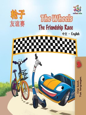 cover image of The Wheels