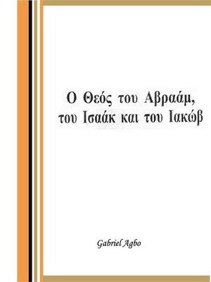 cover image of Ο Θεός του Αβραάμ, του Ισαάκ και του Ιακώβ