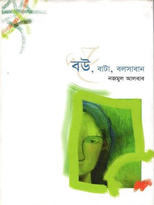 cover image of বউ, বাটা, বলসাবান