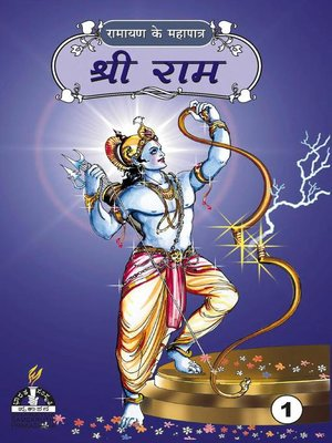 cover image of श्री राम--भाग १