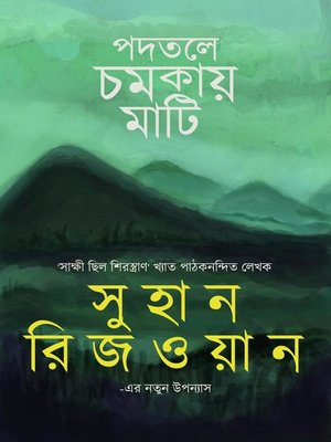 cover image of পদতলে চমকায় মাটি