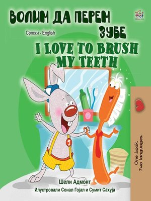 cover image of Волим да перем зубе I Love to Brush My Teeth