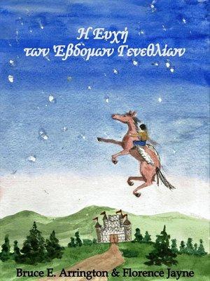 cover image of Η Ευχή των Έβδομων Γενεθλίων