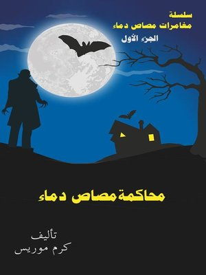 cover image of محاكمة مصاص دماء