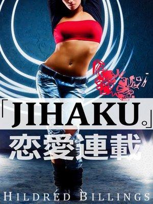 """cover image of """"Jihaku."""" (Lesbian Romance)"""