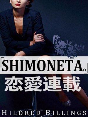 """cover image of """"Shimoneta."""" (Lesbian Romance)"""