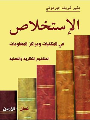 cover image of الإستخلاص في المكتبات ومراكز المعلومات