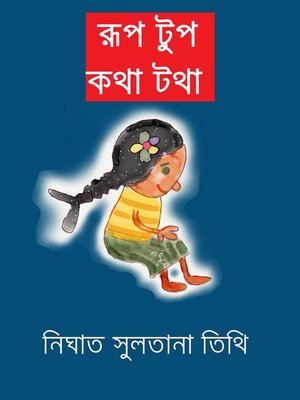 cover image of রূপ টুপ কথা টথা