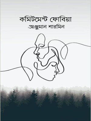 cover image of কমিটমেন্ট ফোবিয়া