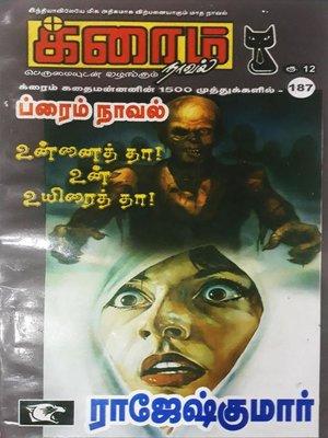 cover image of Unnai tha un uyirai tha
