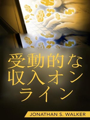 cover image of 受動的な収入オンライン