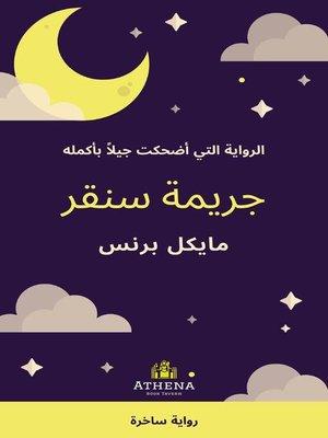 cover image of جريمة سنقر