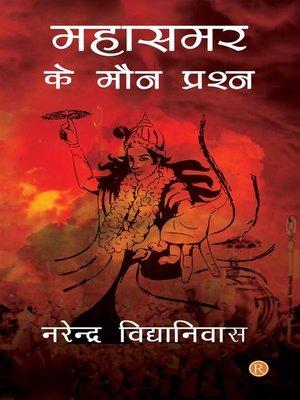 cover image of Mahasamar Ke Maun Prashna