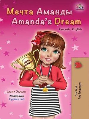 cover image of Amanda's Dream (Russian English Bilingual Book)