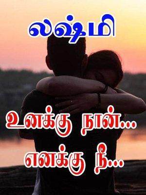 cover image of உனக்கு நான்... எனக்கு நீ...